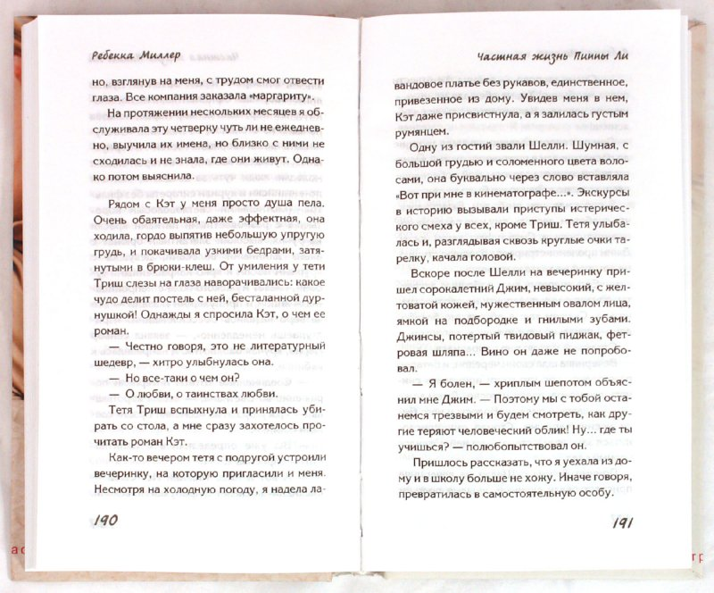 Иллюстрация 1 из 10 для Частная жизнь Пиппы Ли - Ребекка Миллер | Лабиринт - книги. Источник: Лабиринт