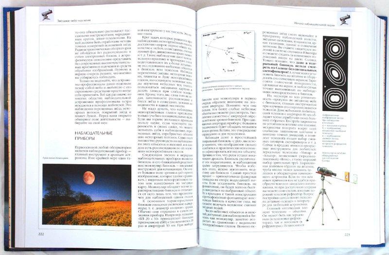 Иллюстрация 1 из 39 для Большая детская энциклопедия. Астрономия. Том 8 | Лабиринт - книги. Источник: Лабиринт