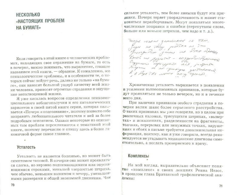 Иллюстрация 1 из 3 для Язык почерка или проблемы на бумаге - Инесса Гольдберг | Лабиринт - книги. Источник: Лабиринт