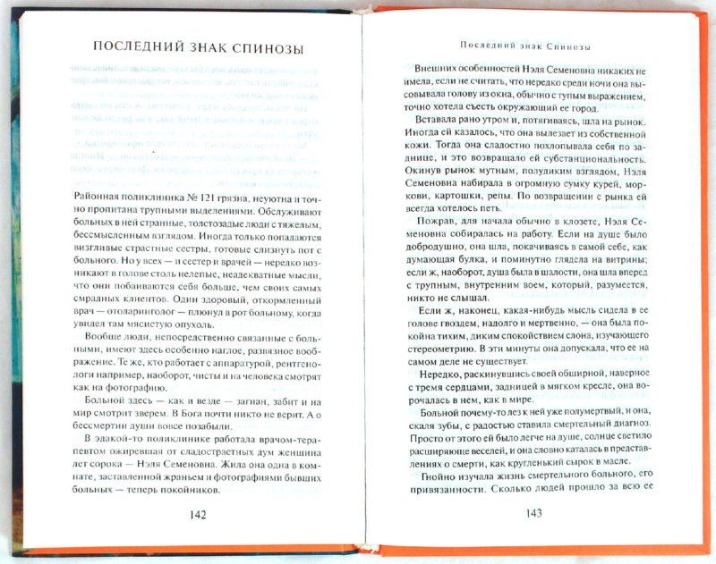 Иллюстрация 1 из 22 для Записки повара - Юрий Мамлеев | Лабиринт - книги. Источник: Лабиринт