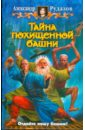 Рудазов Александр Валентинович Тайна похищенной башни