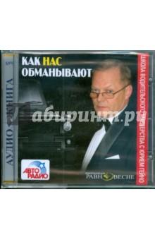 Zakazat.ru: Как нас обманывают (CDmp3). Гейко Юрий Васильевич