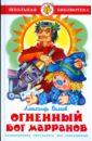 Волков Александр Мелентьевич Огненный бог Марранов олег лукьянов цикл железный и огненный миры комплект из 2 книг