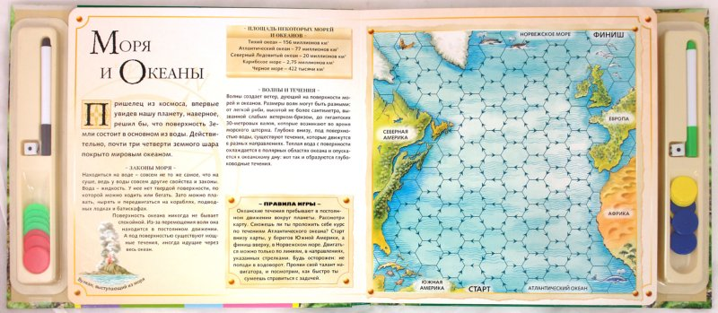 Иллюстрация 1 из 16 для Книга игр: Загадки географии | Лабиринт - игрушки. Источник: Лабиринт