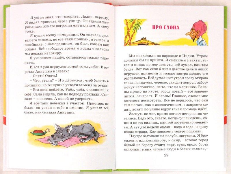 Иллюстрация 1 из 14 для Рассказы о животных - Борис Житков | Лабиринт - книги. Источник: Лабиринт