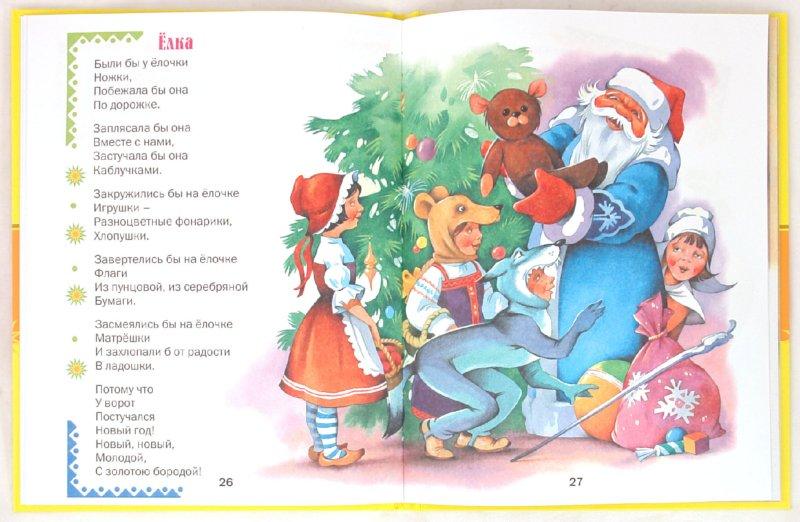 Иллюстрация 1 из 4 для Здравствуй, школа!   Лабиринт - книги. Источник: Лабиринт