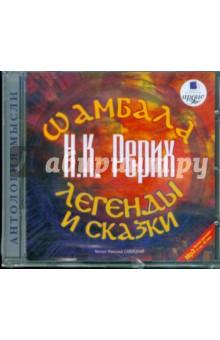 Zakazat.ru: Шамбала. Легенды и сказки (CDmp3). Рерих Николай Константинович