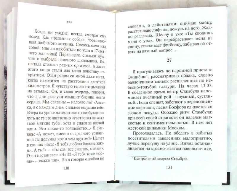 Иллюстрация 1 из 11 для Туда без обратно - Эльчин Сафарли | Лабиринт - книги. Источник: Лабиринт
