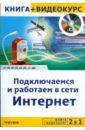 2 в 1: Подключаемся и работаем в сети Интернет (+CD), Дрибас Л. К.,Константинов Ю.П.