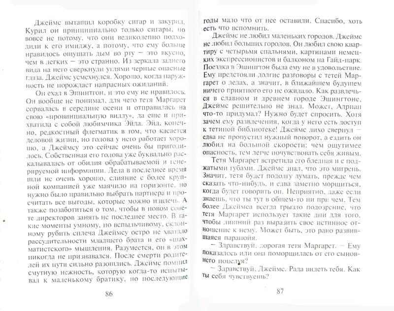Иллюстрация 1 из 3 для По мосту через пропасть - Лора Брантуэйт | Лабиринт - книги. Источник: Лабиринт