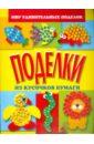 Поделки из кусочков бумаги, Анистратова Александра Алексеевна,Гришина Наталья Игоревна
