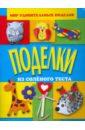 Поделки из соленого теста, Гришина Наталья Игоревна,Анистратова Александра Алексеевна