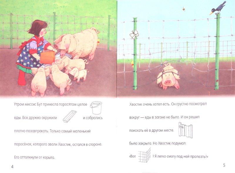 Иллюстрация 1 из 8 для Как поросенок застрял (более 50 наклеек) | Лабиринт - книги. Источник: Лабиринт