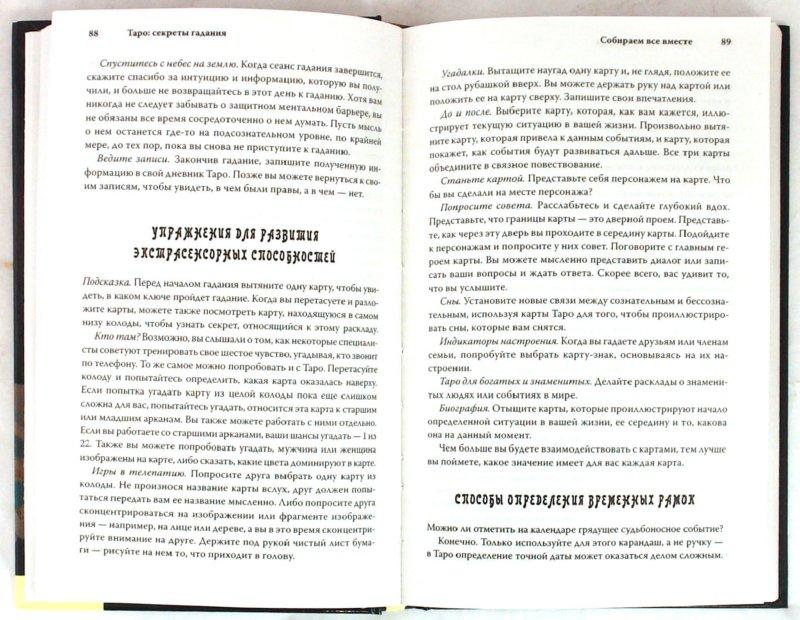 Иллюстрация 1 из 4 для Таро. Секреты гадания - Коррина Кеннер | Лабиринт - книги. Источник: Лабиринт