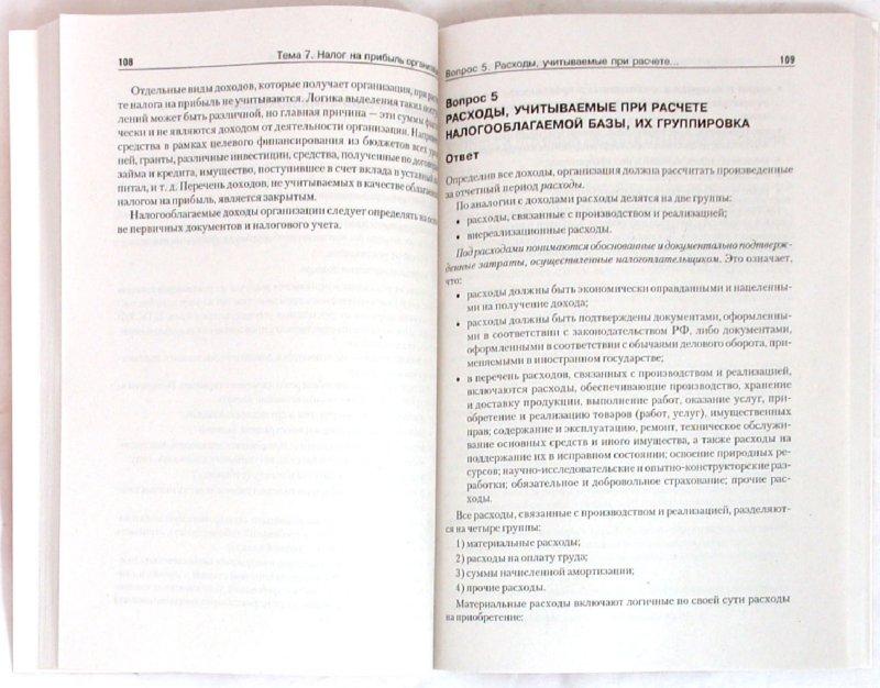 Иллюстрация 1 из 11 для Налоги и налогообложение | Лабиринт - книги. Источник: Лабиринт