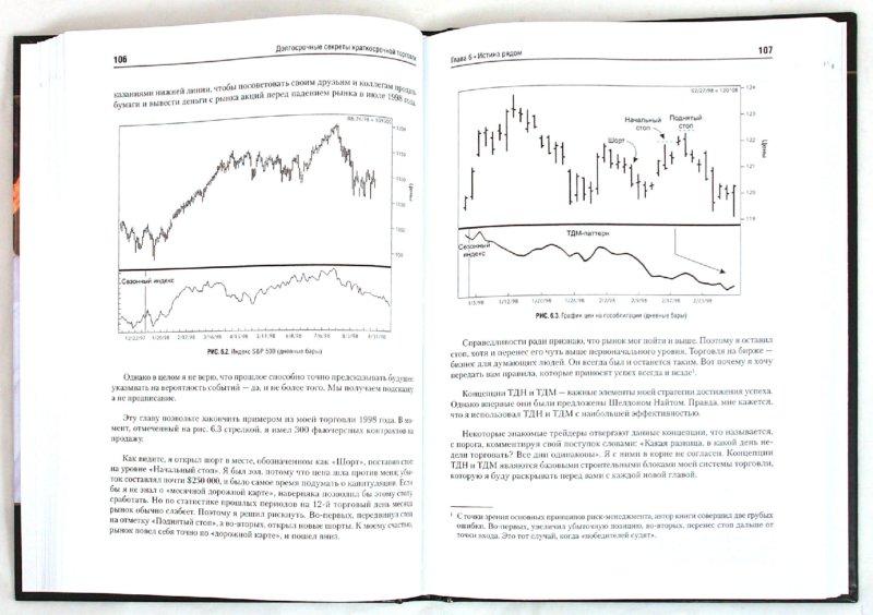 Иллюстрация 1 из 9 для Долгосрочные секреты краткосрочной торговли - Ларри Вильямс | Лабиринт - книги. Источник: Лабиринт