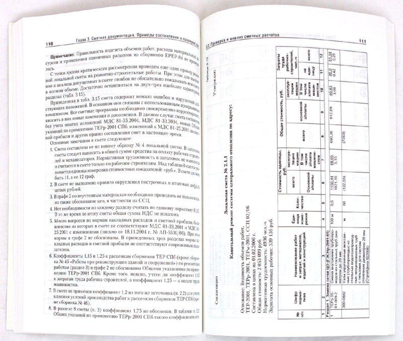 Иллюстрация 1 из 18 для Как составлять и проверять строительные сметы - Василий Ардзинов | Лабиринт - книги. Источник: Лабиринт