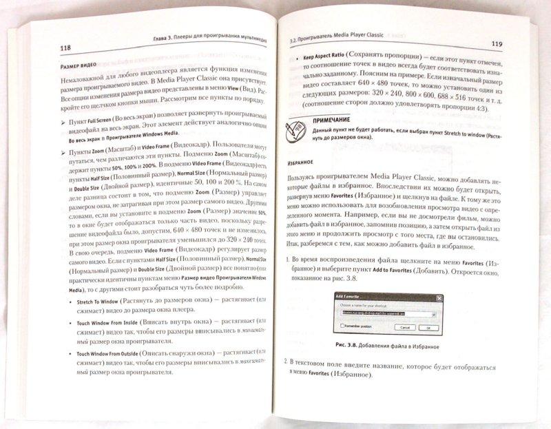 Иллюстрация 1 из 12 для iXBT.com представляет. Популярные программы для ПK - Меркулов, Семенов | Лабиринт - книги. Источник: Лабиринт