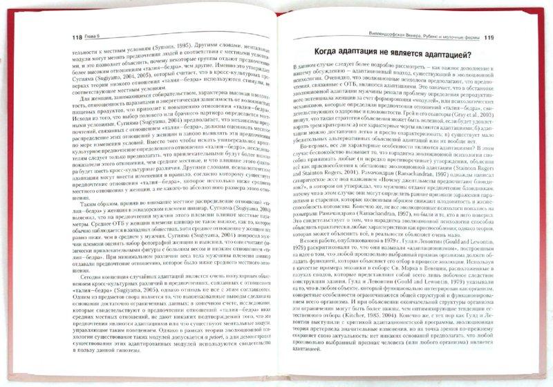 Иллюстрация 1 из 19 для Психология красоты и привлекательности - Суэми, Фернхем | Лабиринт - книги. Источник: Лабиринт