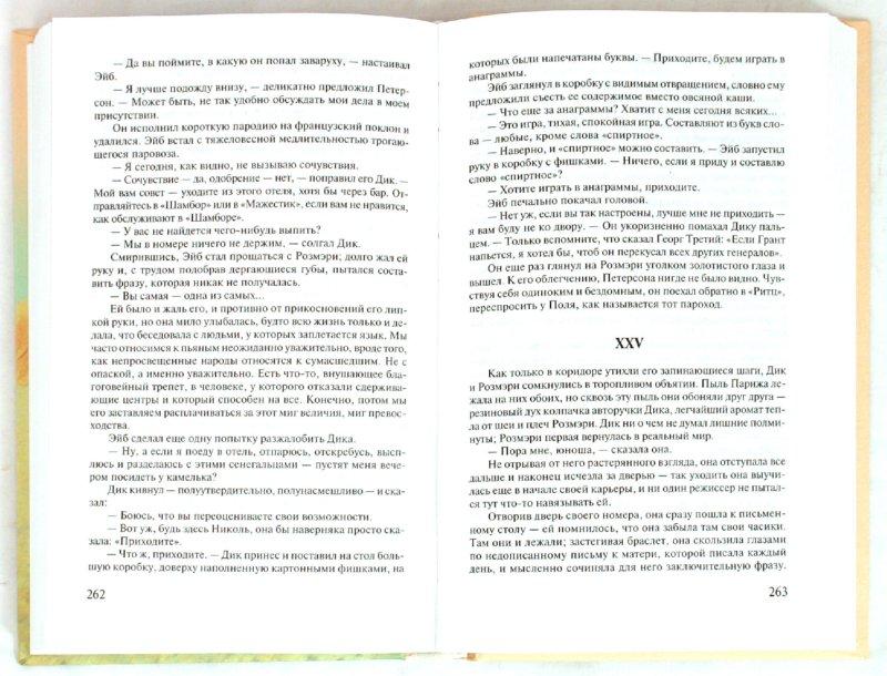 Иллюстрация 1 из 14 для Великий Гэтсби. Ночь нежна - Фрэнсис Фицджеральд | Лабиринт - книги. Источник: Лабиринт