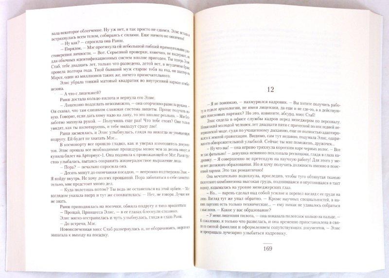Иллюстрация 1 из 17 для Древний. Корпорация. Книга 2 - Сергей Тармашев | Лабиринт - книги. Источник: Лабиринт