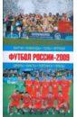 Футбол России-2009: Матчи, команды, голы, игроки