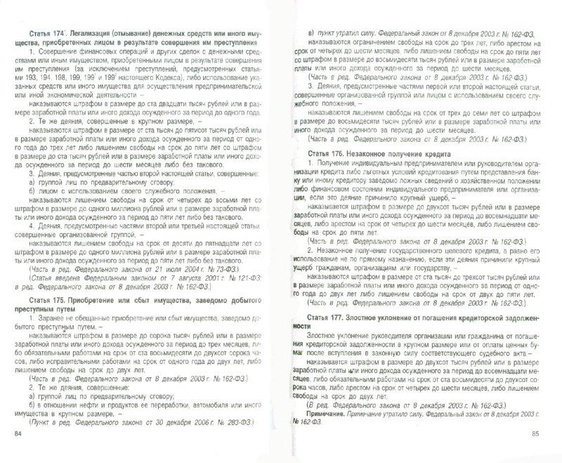 162 часть 4 пункт б