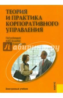Теория и практика корпоративного управления (CDpc) трудовой договор cdpc