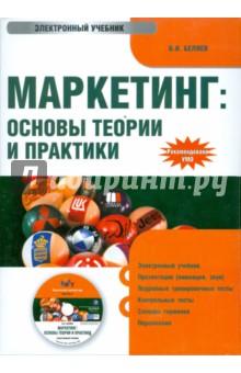 Маркетинг: основы теории и практики (CDpc)