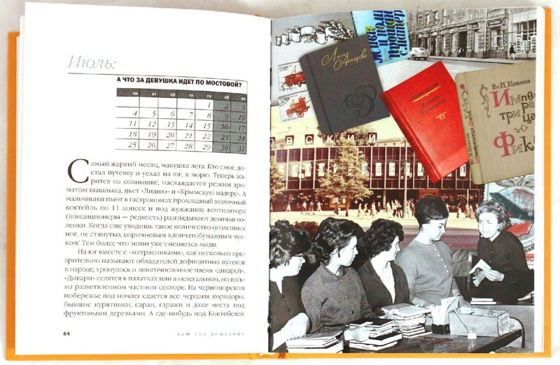 Иллюстрация 1 из 17 для Ваш год рождения - 1977 - Скрябина, Ветохина | Лабиринт - книги. Источник: Лабиринт