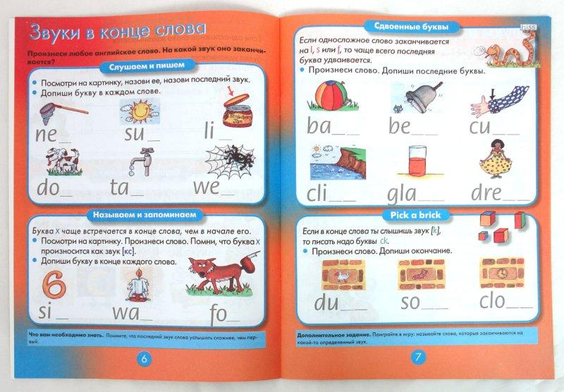 Иллюстрация 1 из 31 для Учиться легко! Английский язык для детей 7-8 лет | Лабиринт - книги. Источник: Лабиринт