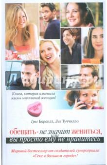 Обложка книги Обещать - не значит жениться, или Вы просто ему не нравитесь, Берендт Грег, Туччилло Лиз