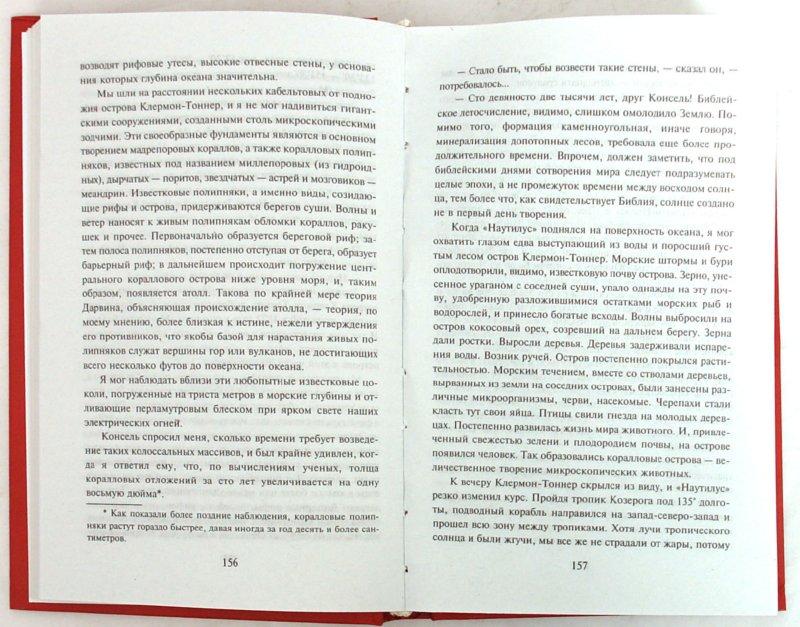 Иллюстрация 1 из 5 для Двадцать тысяч лье под водой - Жюль Верн | Лабиринт - книги. Источник: Лабиринт
