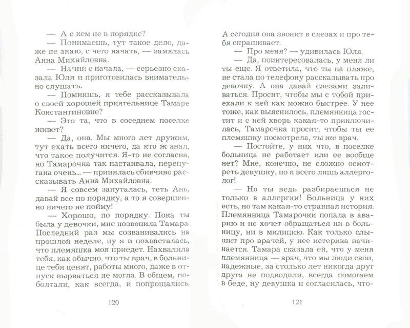 Иллюстрация 1 из 5 для Горе в решете - Вера Ольховская | Лабиринт - книги. Источник: Лабиринт
