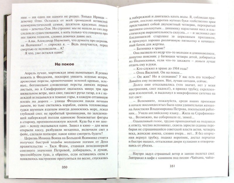 Иллюстрация 1 из 18 для Каменный мост - Александр Терехов | Лабиринт - книги. Источник: Лабиринт