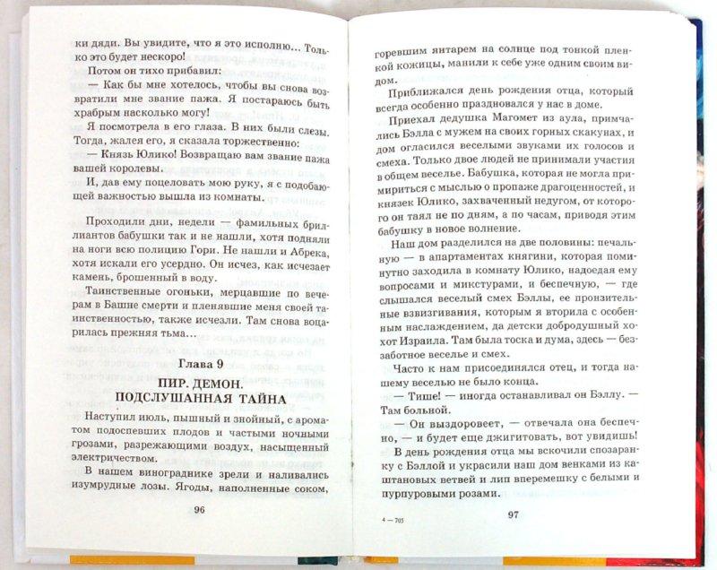 Иллюстрация 1 из 3 для Княжна Джаваха - Лидия Чарская | Лабиринт - книги. Источник: Лабиринт