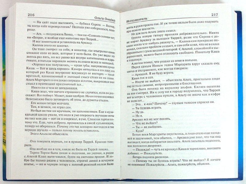Иллюстрация 1 из 20 для Разбить зеркала! Русская фэнтези. 2009 | Лабиринт - книги. Источник: Лабиринт