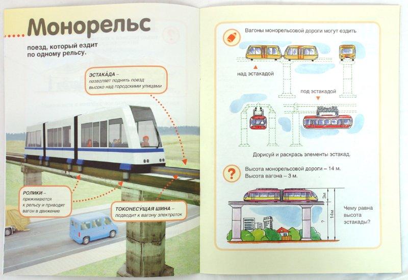 Иллюстрация 1 из 27 для Мои транспортные машины | Лабиринт - книги. Источник: Лабиринт