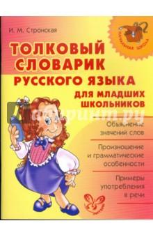 Толковый словарик русского языка для младших школьников