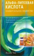 Альфа-липоевая кислота - универсальное средство против свободных радикалов, клеточного старения