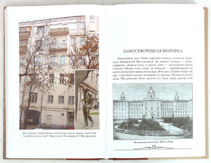 Иллюстрация 1 из 15 для Белый дух - Андрей Ветер   Лабиринт - книги. Источник: Лабиринт