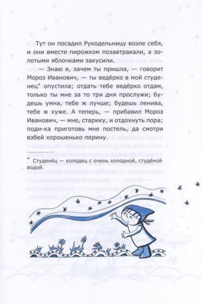 Иллюстрация 1 из 19 для Мороз Иванович - Владимир Одоевский | Лабиринт - книги. Источник: Лабиринт