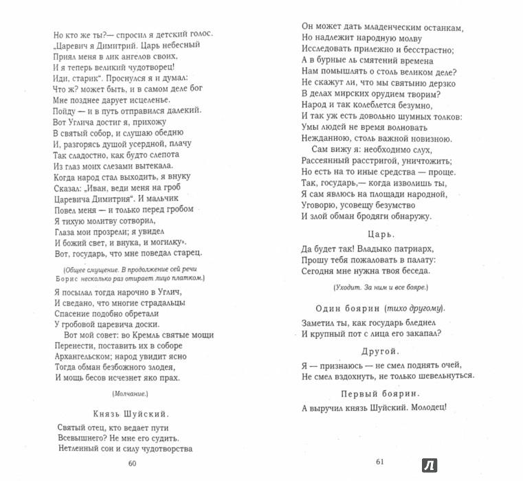 Иллюстрация 1 из 18 для Борис Годунов. Маленькие трагедии - Александр Пушкин | Лабиринт - книги. Источник: Лабиринт