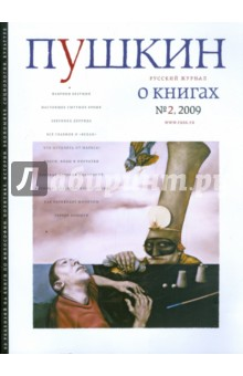 Журнал Пушкин №2 2009 игорь ваганов сталинград– от