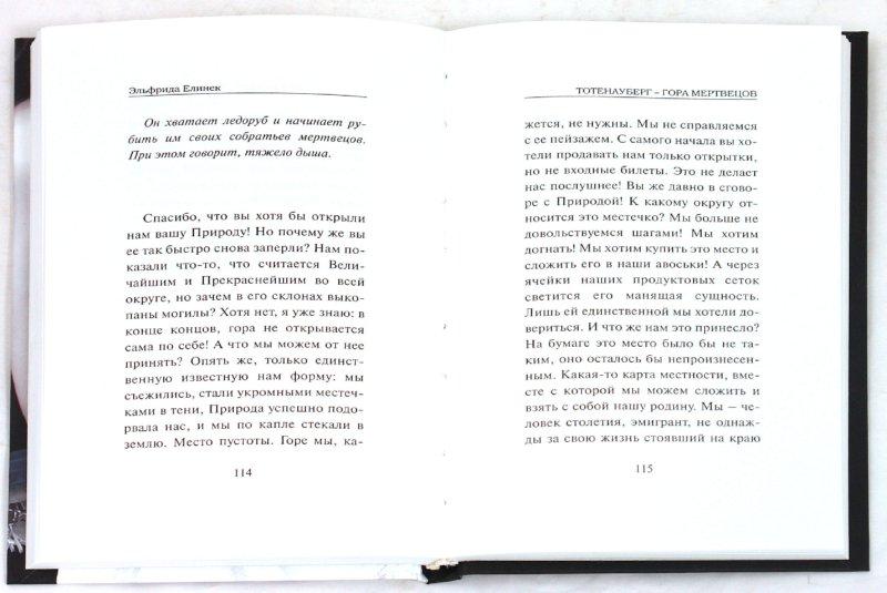 Иллюстрация 1 из 39 для Гора мертвецов - Эльфрида Елинек | Лабиринт - книги. Источник: Лабиринт