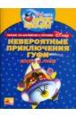 Обложка Невероятные приключения Гуфи. Читаем по-английски с героями Диснея