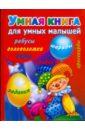 Чурина Любовь Умная книга для умных малышей. Игры, задания, загадки, кроссворды, головоломки, шарады, ребусы в г дмитриева большая книга умных заданий головоломки ребусы кроссворды