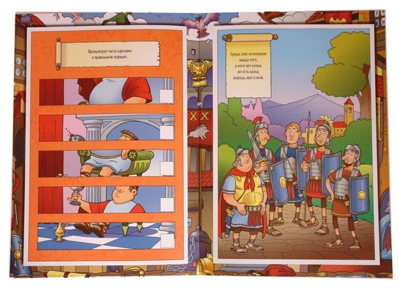 Иллюстрация 1 из 21 для Игры и задания. Древний Рим | Лабиринт - книги. Источник: Лабиринт