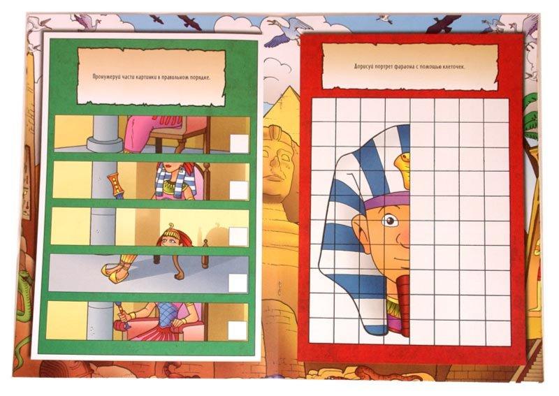 Иллюстрация 1 из 16 для Игры и задания. Древний Египет | Лабиринт - книги. Источник: Лабиринт