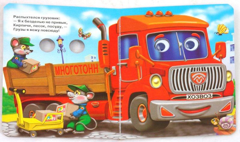 Иллюстрация 1 из 13 для Очень нужные машины - Елена Павлова | Лабиринт - книги. Источник: Лабиринт